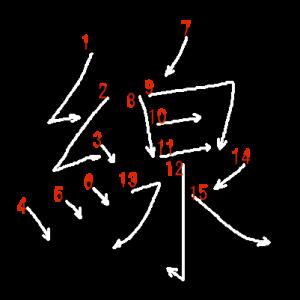 """Jouyou Kanji """"線"""" Stroke Order"""