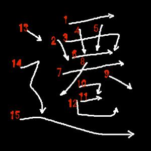 """Jouyou Kanji """"遷"""" Stroke Order"""