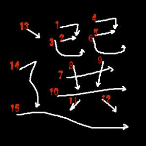 """Jouyou Kanji """"選"""" Stroke Order"""