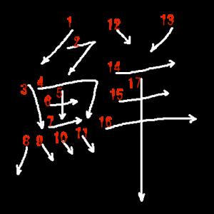 """Jouyou Kanji """"鮮"""" Stroke Order"""