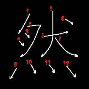 """Jouyou Kanji """"然"""" Stroke Order"""