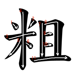 "Jouyou Kanji ""粗"" Stroke Order"