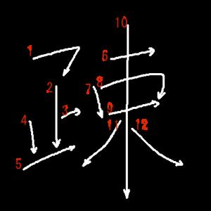 """Jouyou Kanji """"疎"""" Stroke Order"""