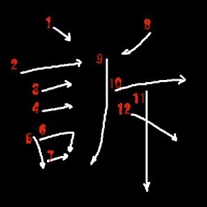 """Jouyou Kanji """"訴"""" Stroke Order"""