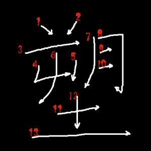 """Jouyou Kanji """"塑"""" Stroke Order"""