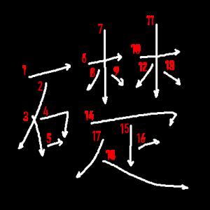 """Jouyou Kanji """"礎"""" Stroke Order"""