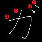 """Katakana """"ガ-ga"""" Stroke Order"""