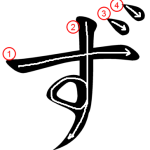 "Hiragana ""ず-zu"" Stroke Order"