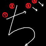 """Hiragana """"ぢ-ji (or di)"""" Stroke Order"""