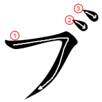 "Katakana ""ブ-bu"" Stroke Order"