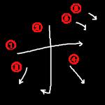 """Katakana """"ボ-bo"""" Stroke Order"""