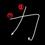 "Katakana ""カ-ka"" Stroke Order"