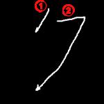 """Katakana """"ク-ku"""" Stroke Order"""