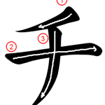 "Katakana ""チ-chi"" Stroke Order"