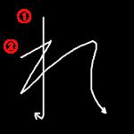 """Hiragana """"れ-re"""" Stroke Order"""