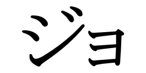 "Katakana ""jo"""