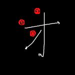 "Katakana ""オ"" Stroke Order"