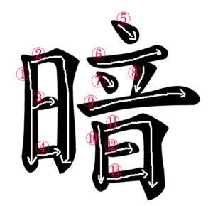 Stroke Order for 暗