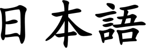 kanji Japanese Language