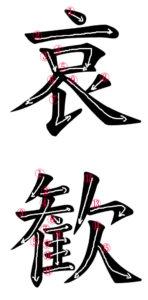 Stroke Order for 哀歓