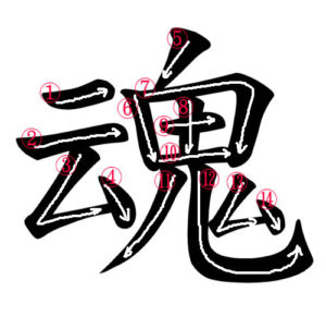Stroke Order for 魂