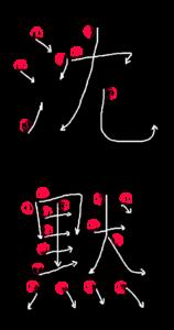Stroke Order for 沈黙