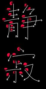 Stroke Order for 静寂