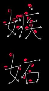 Stroke Order for 嫉妬