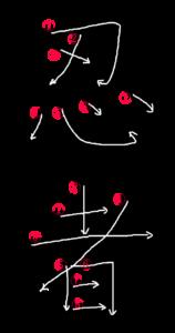 Stroke Order for 忍者