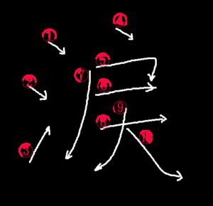 Kanji Stroke Order for 涙