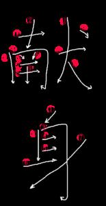 Kanji Stroke Order for 献身