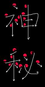 Kanji Stroke Order for 神秘