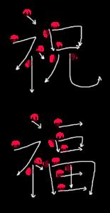 Kanji Stroke Order for 祝福