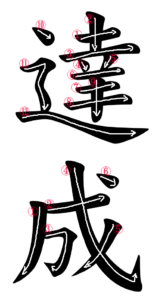 Kanji Stroke Order for 達成