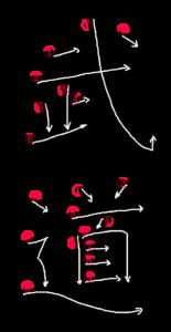 Kanji Stroke Order for 武道