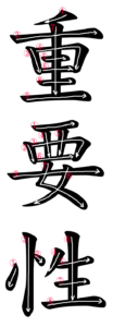 Kanji Stroke Order for 重要性