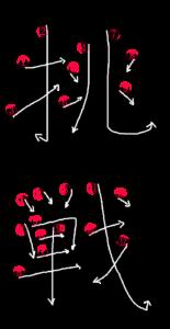 Kanji Stroke Order for 挑戦