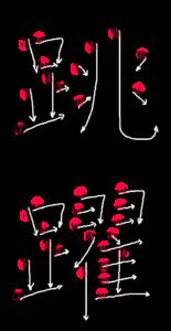 Kanji Stroke Order for 跳躍
