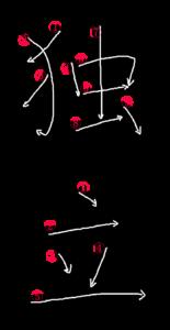 Kanji Stroke Order for 独立