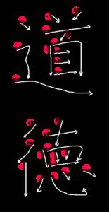 Kanji Stroke Order for 道徳