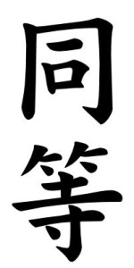 Japanese Word for Equal