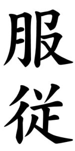 Japanese Word for Obedience
