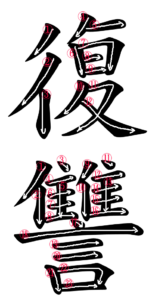 Kanji Stroke Order for 復讐