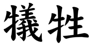 Japanese Word for Sacrifice