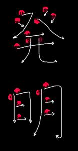 Kanji Stroke Order for 発明