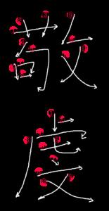 Kanji Stroke Order for 敬虔