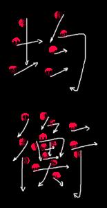 Kanji Stroke Order for 均衡