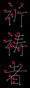 Kanji Stroke order for 祈祷者