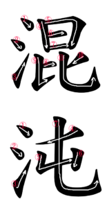 Kanji Stroke Order for 混沌