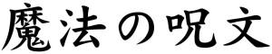 Japanese Word for Magic Spell